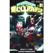 僕のヒーローアカデミア 31(ジャンプコミックス) [コミック]