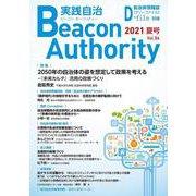 Beacon Authority 実践自治 Vol.86(夏号)-自治体情報誌D-file別冊 [ムックその他]