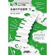 ピアノピースPP1758 永遠の不在証明/東京事変 (ピアノソロ・ピアノ&ヴォーカル)~劇場版「名探偵コナン 緋色の弾丸」主題歌 (PIANO PIECE SERIES) [単行本]