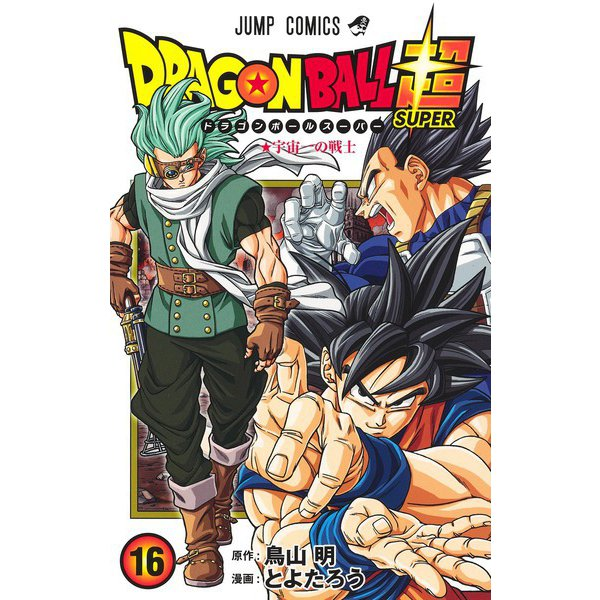 ドラゴンボール超 16(ジャンプコミックス) [コミック]