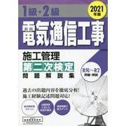 1級・2級電気通信工事施工管理第二次検定問題解説集〈2021年版〉 [単行本]