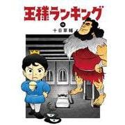 王様ランキング 11 (ビームコミックス) [コミック]