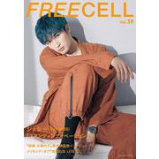 FREECELL vol.39 [ムックその他]