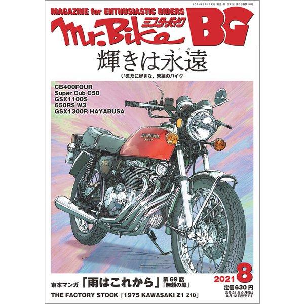 Mr.Bike (ミスターバイク) BG (バイヤーズガイド) 2021年 08月号 [雑誌]