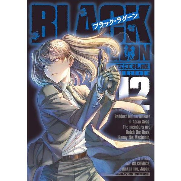 ブラック・ラグーン<12>(サンデーGXコミックス) [コミック]