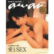 an・an (アン・アン) 2021年 7/14号 [雑誌]
