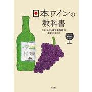 日本ワインの教科書―日本ワイン検定公式テキスト [単行本]