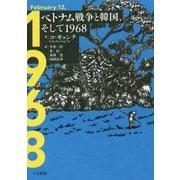 ベトナム戦争と韓国、そして1968 [単行本]