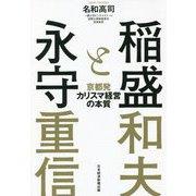 稲盛と永守―京都発カリスマ経営の本質 [単行本]