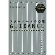 誰にも理解してもらえなかったあなたの気持ちがここにある スターシードの心理GUIDANCE―スターシードの気持ちが徹底チャネルされた本 [単行本]