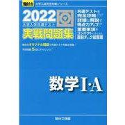 2022-共通テスト対策実戦問題集 数学Ⅰ・A [全集叢書]