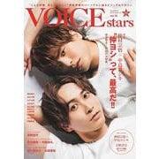 TVガイドVOICE stars vol.18(TOKYO NEWS MOOK 927号) [ムックその他]