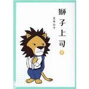 獅子上司 2(ヒーローズコミックス) [コミック]