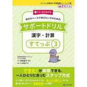 サポートドリル 漢字・計算 すてっぷ3 [単行本]