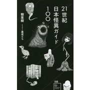 21世紀日本怪異ガイド100(星海社新書) [新書]