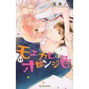 モエカレはオレンジ色(11)(KC デザート) [コミック]
