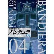 機動戦士ガンダム バンディエラ<4>(ビッグ コミックス) [コミック]