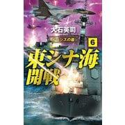東シナ海開戦〈6〉イージスの盾(C★NOVELS) [新書]