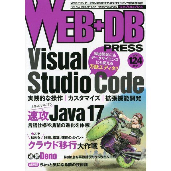 WEB+DB PRESS〈Vol.124〉 [単行本]