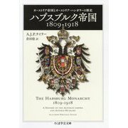 ハプスブルク帝国1809-1918―オーストリア帝国とオーストリア=ハンガリーの歴史(ちくま学芸文庫) [文庫]