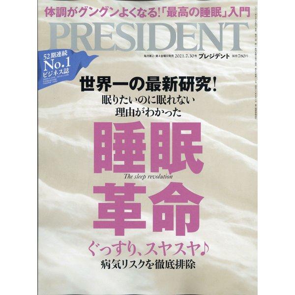 PRESIDENT (プレジデント) 2021年 7/30号 [雑誌]