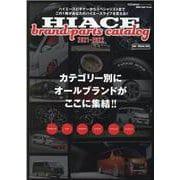 HIACE brand&parts catalog 2021(CARTOP MOOK) [ムックその他]