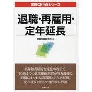 退職・再雇用・定年延長(実務Q&Aシリーズ) [単行本]