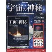 宇宙の神秘 2021年 7/21号 (179) [雑誌]
