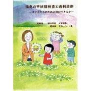 福島の甲状腺検査と過剰診断―子どもたちのために何ができるか [単行本]