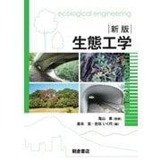 生態工学 新版 [単行本]