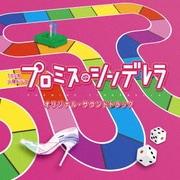 TBS系 火曜ドラマ プロミス・シンデレラ オリジナル・サウンドトラック
