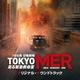TBS系 日曜劇場 TOKYO MER~走る緊急救命室~ オリジナル・サウンドトラック