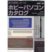 あの頃欲しかったホビーパソコンカタログ-HOBBY PERSONAL COMPUTER CATALOGUE(G-mook 200) [ムックその他]