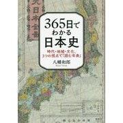 365日でわかる日本史―時代・地域・文化、3つの視点で「読む年表」 [単行本]