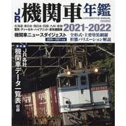JR機関車年鑑 2021-2022(イカロス・ムック) [ムックその他]