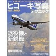 ヒコーキ写真テクニック 2021SUMMER-航空機を美しくカッコよく撮るための技法・機材ガイド(イカロス・ムック) [ムックその他]