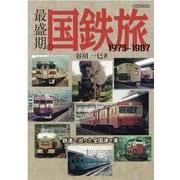 最盛期の国鉄旅-1973-1987 鉄道で巡った全国津々浦々(イカロス・ムック) [ムックその他]