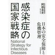 感染症の国家戦略―日本の安全保障と危機管理 [単行本]