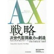 AX(アジャイル・トランスフォーメーション)戦略―次世代型現場力の創造 [単行本]