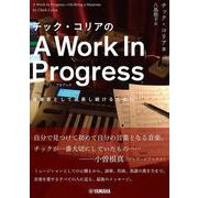 チック・コリアのA Work In Progress(ワーク・イン・プログレス)~音楽家として成長し続けるために~ [単行本]