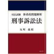 司法試験 体系的問題解析 刑事訴訟法 [単行本]