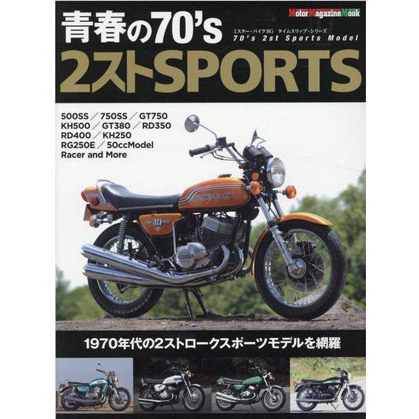 青春の70's2ストSPORTS '70年代の2ストロークス(Motor Magazine Mook ミスター・バイクBGタイムスリ) [ムックその他]