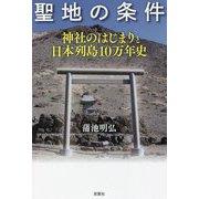 聖地の条件―神社のはじまりと日本列島10万年史 [単行本]