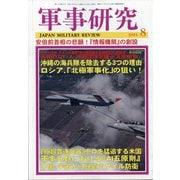 軍事研究 2021年 08月号 [雑誌]