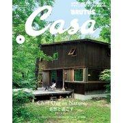 Casa BRUTUS (カーサ ブルータス) 2021年 08月号 [雑誌]