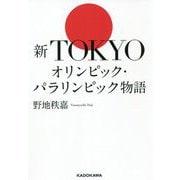 新TOKYOオリンピック・パラリンピック物語 [単行本]