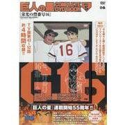 巨人の星 COMPLETE DVD BOOK VOL.5 [磁性媒体など]