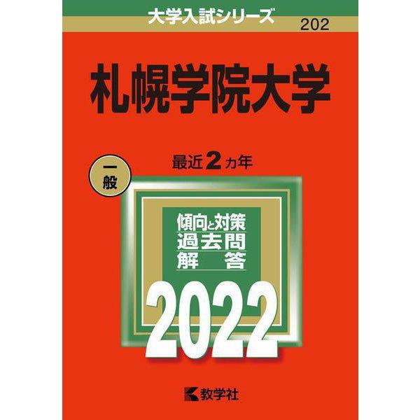 札幌学院大学(2022年版大学入試シリーズ) [全集叢書]