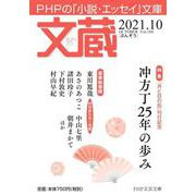 文蔵2021.10(PHP文芸文庫) [文庫]