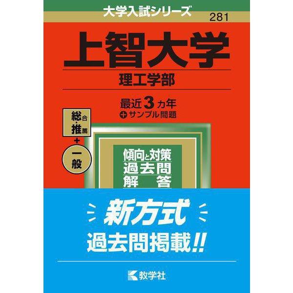 上智大学(理工学部)(2022年版大学入試シリーズ) [全集叢書]